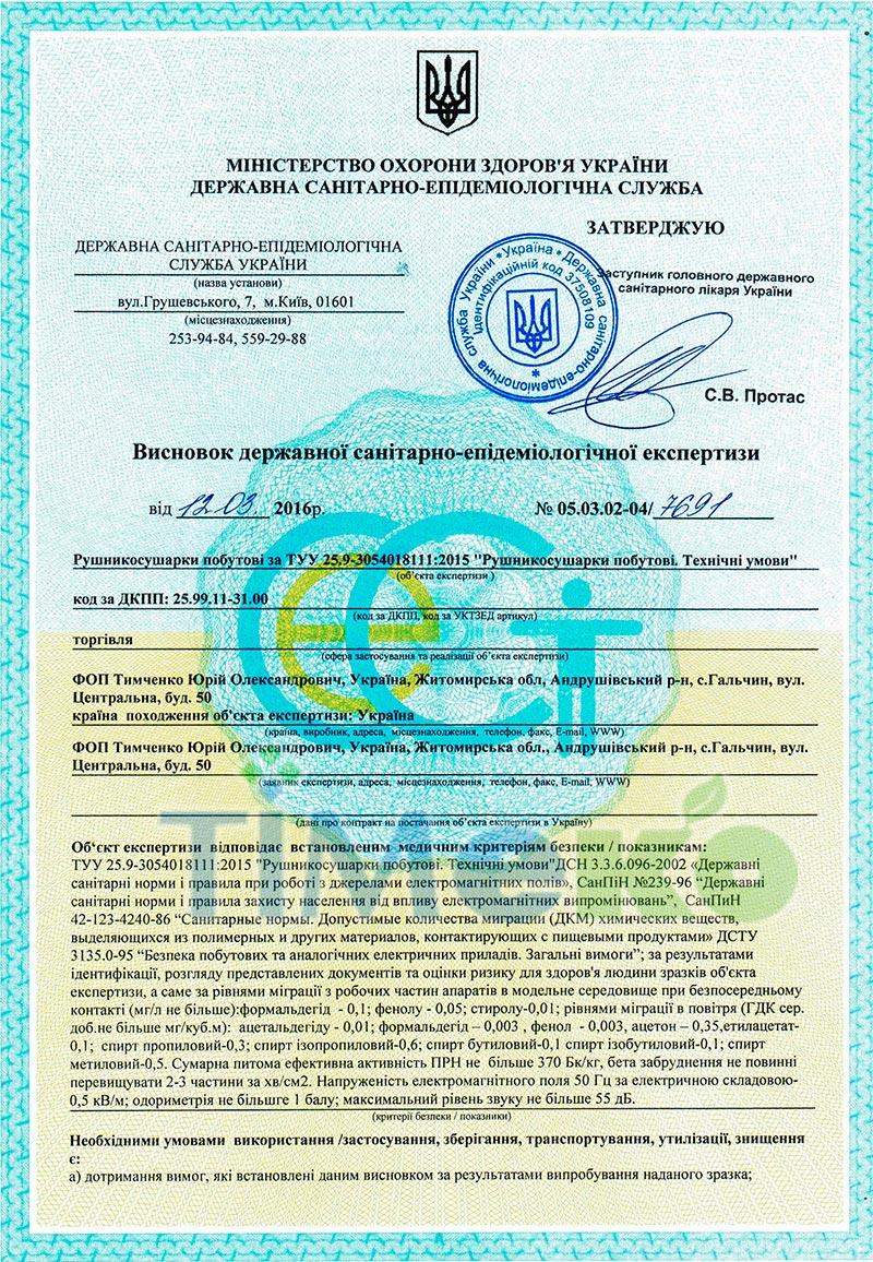 Сертификат  на  полотенцесушители